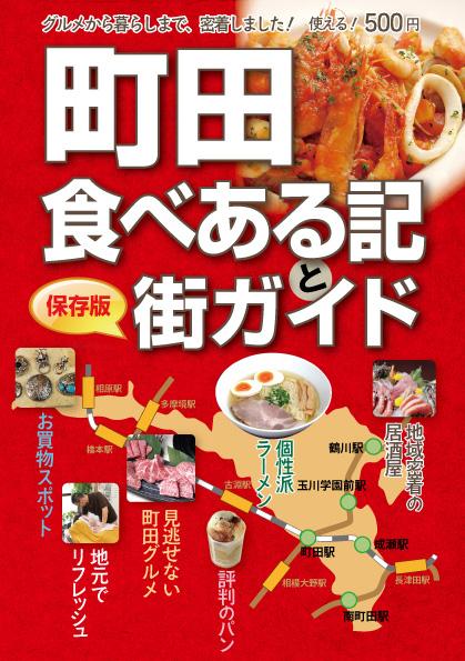 町田2013表紙.jpg