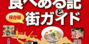 雑誌「町田たべある記と街ガイド」に掲載されました。