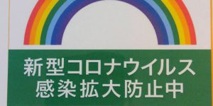 町田 まつもと治療院